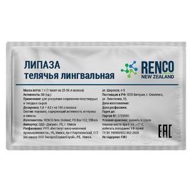 Липаза телячья RENCO (Новая Зеландия), 1 грамм