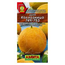 Семена Дыня Колхозница 749/753